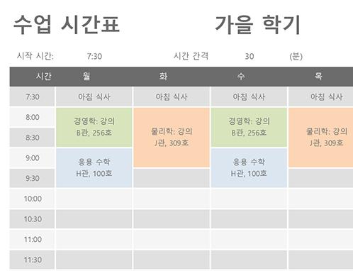 수업 시간표