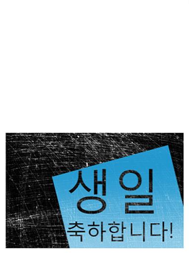 생일 축하 카드, 스크래치 배경(검은색, 파란색, 반 접기)