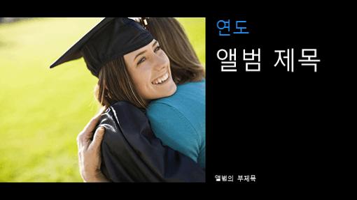 졸업 사진 앨범, 검은색(와이드스크린)