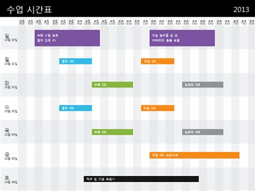 수업 시간표(시간별)