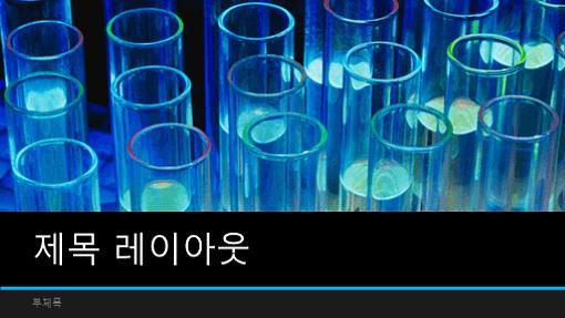 과학 실험실 프레젠테이션(와이드스크린)