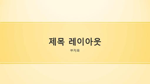 노란색 줄무늬 디자인 프레젠테이션(와이드스크린)