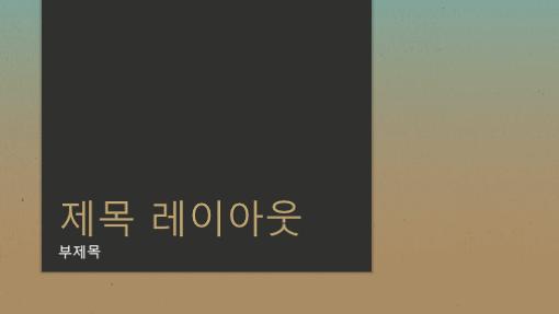파란색-황갈색 그라데이션 프레젠테이션(와이드스크린)