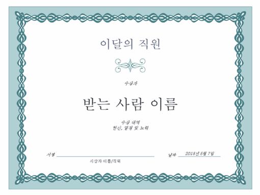이달의 직원 인증서(파란색 체인 디자인)