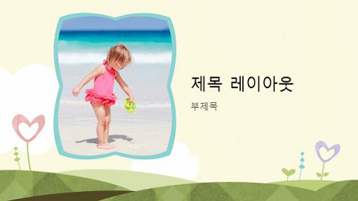 사진 앨범, 하트 모양 꽃 디자인(와이드스크린)