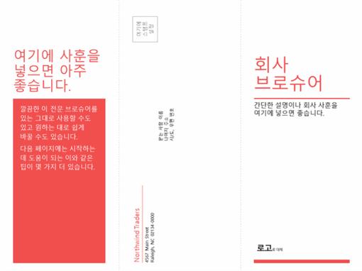 3단 접이식 비즈니스, 의료 브로셔(빨간색, 흰색 디자인)