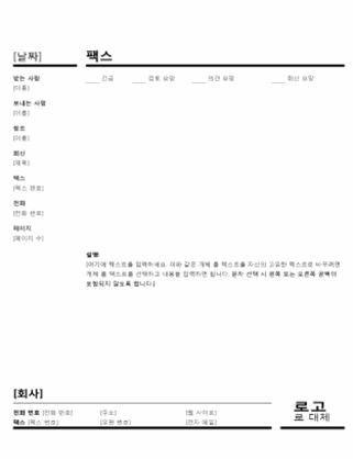 비즈니스 팩스 표지