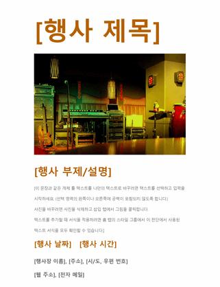 행사 전단(주황색)