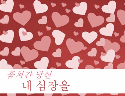 발렌타인 카드