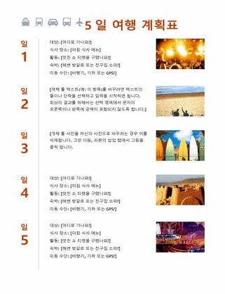 5일 여행 계획표