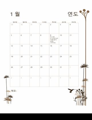 12개월 달력(일~토)