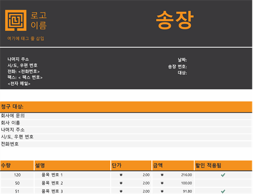 소규모 기업 판매 송장