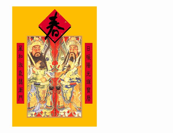 Chinese nieuwjaarskaart (Prettige feestdagen)