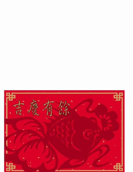 Chinese nieuwjaarskaart (Eindeloos geluk)