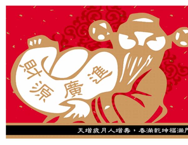 Chinese nieuwjaarskaart (Voorspoed)