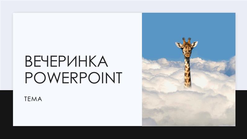 Вечеринка PowerPoint