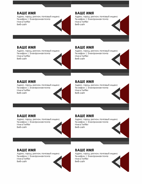Визитные карточки (современный угловой узор)