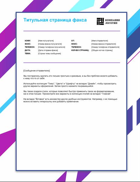 Титульная страница факса (сиреневые графические объекты)