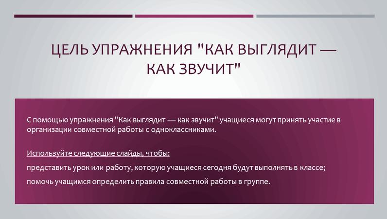 Презентация правил совместной работы на занятии