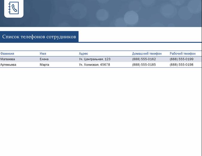Список контактов для малого бизнеса