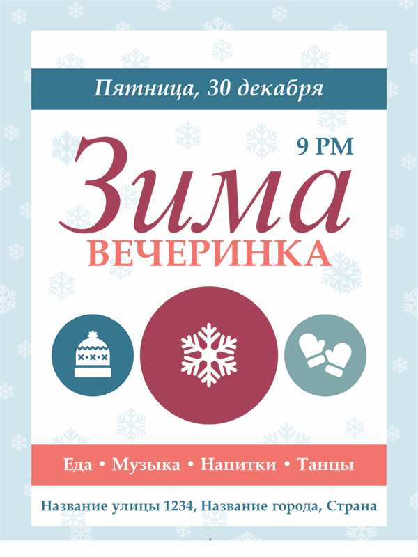 Печатные элементы для зимней вечеринки