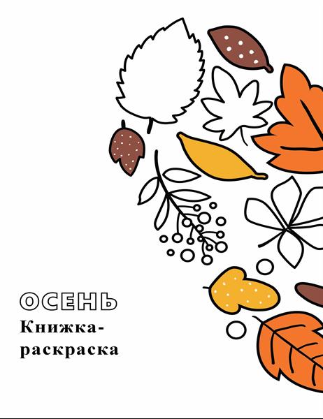 Осенняя раскраска