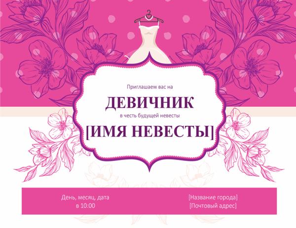 Приглашение на девичник (цветы)