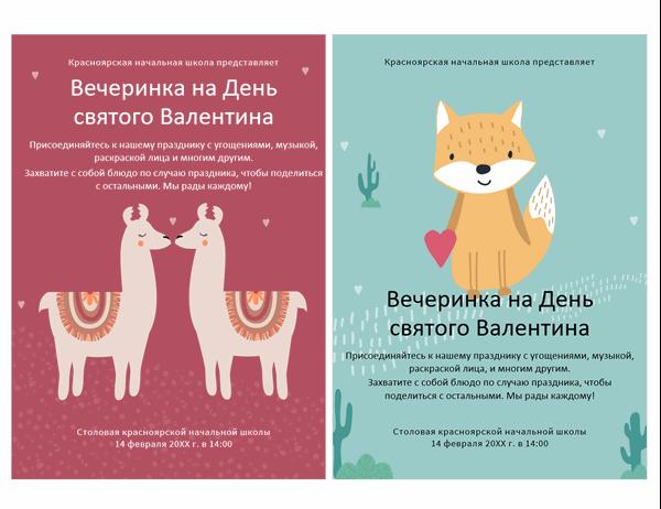Детская листовка на День святого Валентина