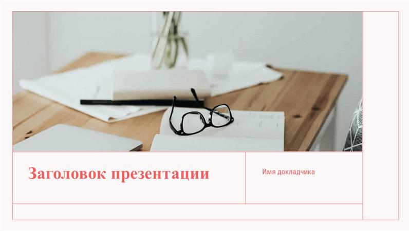 Разработка записки