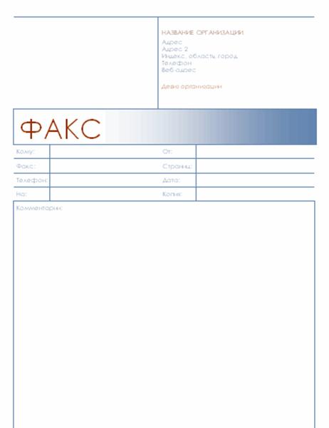 Титульный лист факса (голубой цвет)