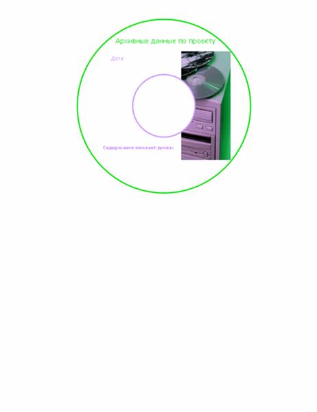 Наклейки для лицевой стороны компакт-дисков для архивирования данных