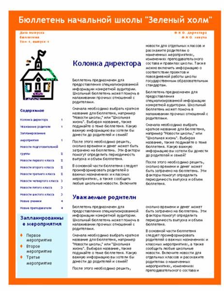 Школьный бюллетень (3 колонки, 4 стр.)