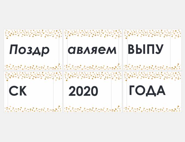 """Плакат с поздравлением выпускников (оформление """"Выпускная вечеринка"""")"""