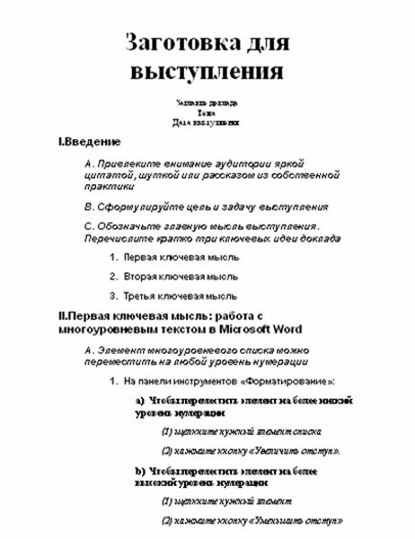 План выступления