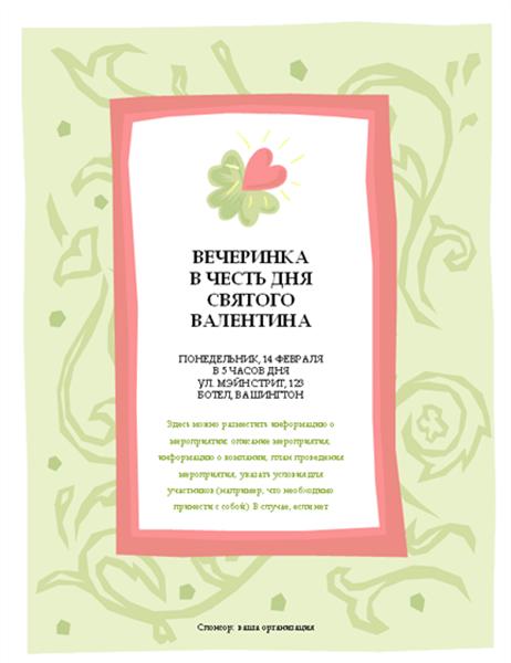 Флаер для вечеринки в честь Дня Святого Валентина
