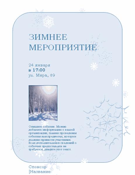 Объявление о зимнем мероприятии
