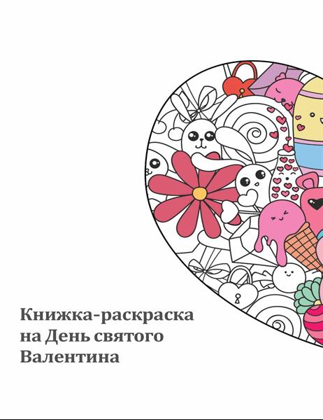 Книга-раскраска на День святого Валентина