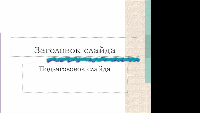 Шаблон макета «Полотно»