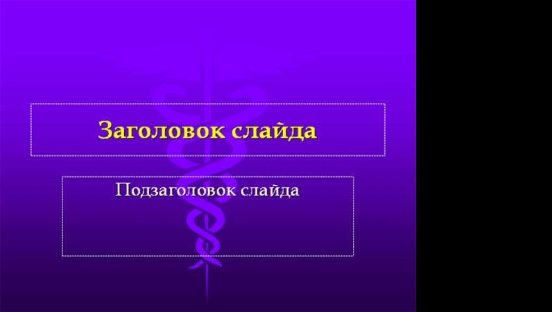 Шаблон макета «Медицинский»