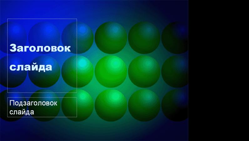 Шаблон оформления «Синие и зеленые шары»