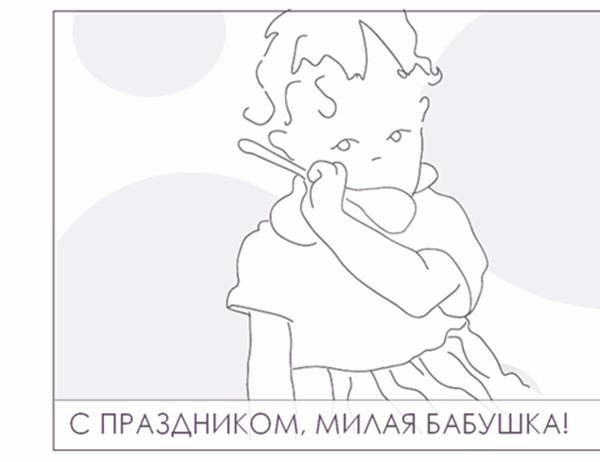 Открытка  «Любимой бабушке»
