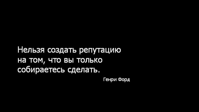 Слайд с цитатой Генри Форда