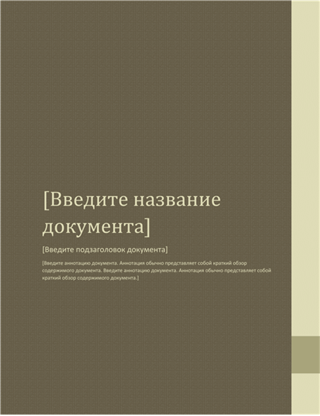 """Отчет (тема """"Соседство"""")"""