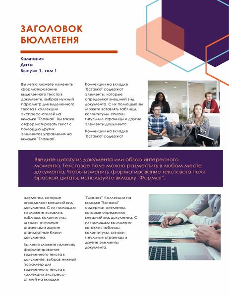 Информационный бюллетень (макет руководителя, 2 страницы)