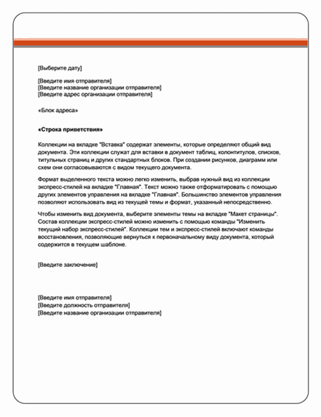 """Составное письмо (тема """"Справедливость"""")"""