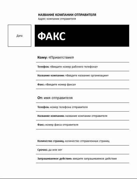 Факс с функцией слияния (стиль «Обычный»)