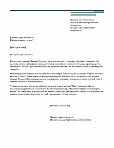 """Письмо (тема """"Городская"""")"""