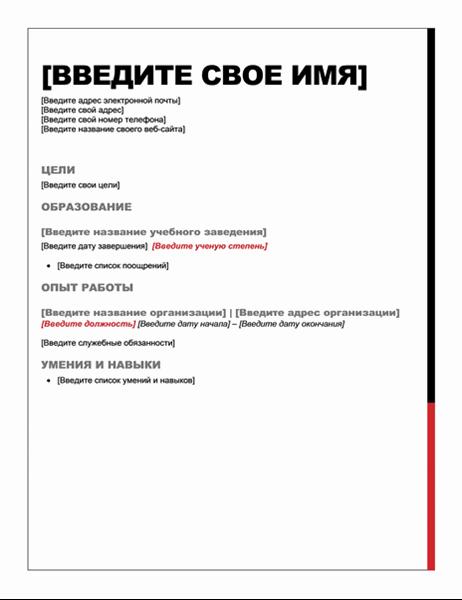 """Резюме (тема """"Важный"""")"""