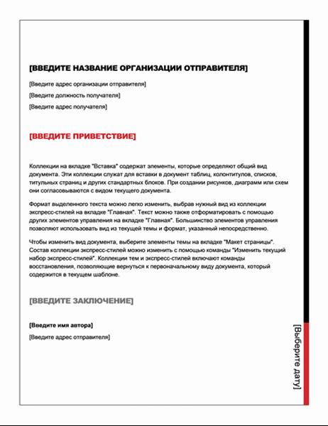 """Письмо (тема """"Важный"""")"""