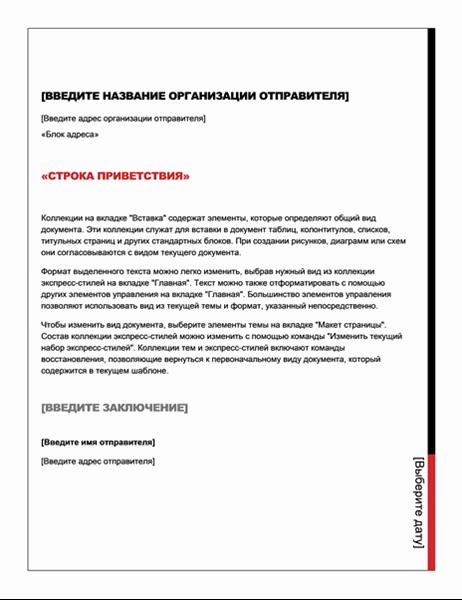 """Составное письмо (тема """"Важный"""")"""